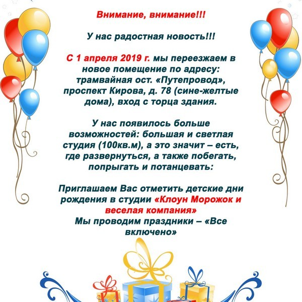 С 1 апреля 2019 г. мы переезжаем в новое помещение по адресу: трамвайная ост. «Путепровод», проспект Кирова, д. 78 (сине-желтые дома), вход с торца здания.