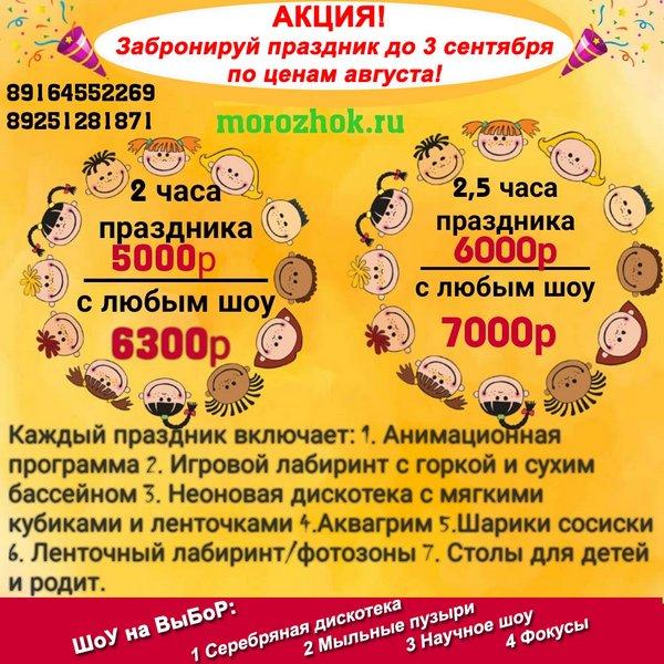 Акция на детский праздник в Коломне