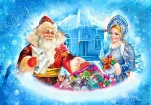 Дед мороз и снегурочка в Коломне